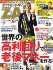 Zai2012_7.jpg