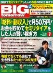 big_07_2012.jpg
