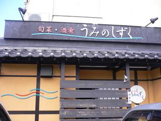 富山ランチブログ 旬菜・酒肴 うみのしずく