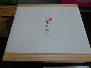 富山ランチブログ隊 梅の花 彩香お弁当箱