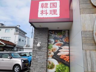 富山ランチブログ隊 デジカエン 店前 看板