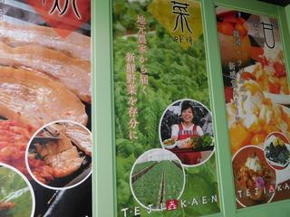 富山ランチブログ隊 デジカエン 店内 ポスター