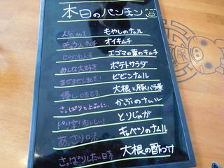 富山ランチブログ隊 デジカエン 店内 パンチャン 2種 選択