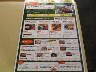 富山ランチブログ隊 デジカエン ランチメニュー表