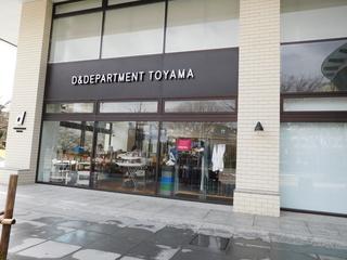 富山ランチブログ隊 ディアンドディパートメント TOYAMA 正面