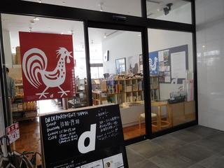 富山ランチブログ隊 ディアンドディパートメント ショップ情景