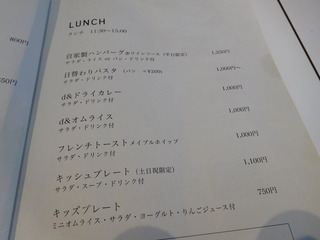 富山ランチブログ隊 ディアンドディパートメント  LUNCH  時間&メニュー