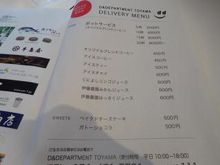 富山ランチブログ隊 ディアンドディパートメント ドリンク表 一覧