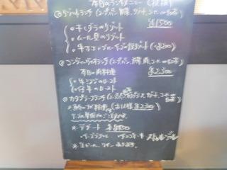 富山ランチブログ隊 コンヴィーヴィオ 店内メニュー表