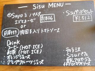 富山ランチブログ隊 Susi メニュー表