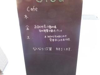 富山ランチブログ隊 Susi 店頭 ボード