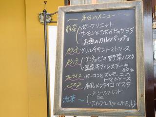 富山ランチブログ隊 ROOSE WOOD 店内 本日のメニュー表