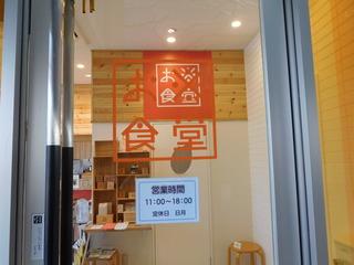 富山ランチブログ隊 お※食堂 店正面