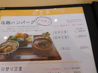 富山ランチブログ隊 お※食堂 塩麹ハンバーグ定食