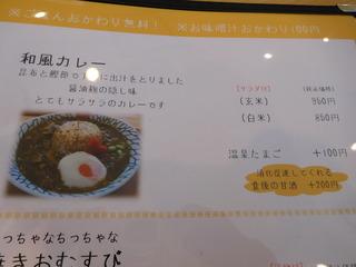 富山ランチブログ隊 お※食堂 和風カレー
