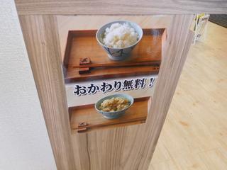 富山ランチブログ隊 お※食堂 玄米・白米 お替り自由