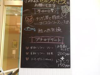 富山ランチブログ隊 お米食堂 日替わりランチ表