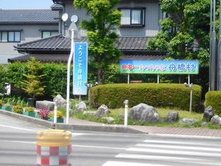 富山ランチブログ隊 お※食堂 日本一ちっちゃな村