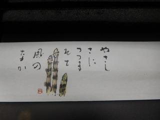 富山ランチブログ隊 寿司・割烹 寿司折り弁当 箸