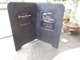 富山ランチブログ隊 トラットリア ニャムニャム 店頭黒板