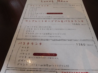 富山ランチブログ隊 トラットリア ニャムニャム 店内 LUNCH Menu