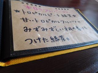 富山ランチブログ隊 トラットリア ニャムニャム フレーバーティー (ice)