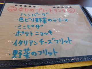 富山ランチブログ隊 トラットリア ニャムニャム 本日のプレートランチ