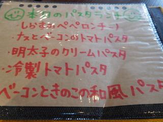 富山ランチブログ隊 トラットリア ニャムニャム パスタ ランチ