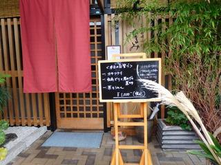 富山ランチブログ隊 きせつ料理 なるみ 店前