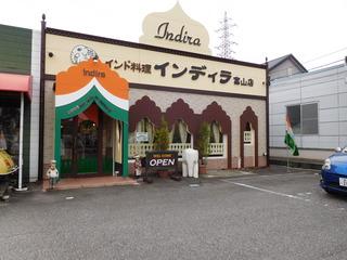 富山ランチブログ隊 インディラ富山店 店前