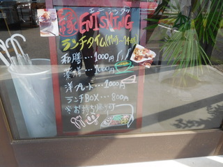 富山ランチブログ隊 食育館かふぇ ENISHING (エニシング) 店前 黒板 ランチ メニュー