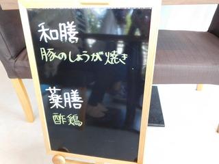 富山ランチブログ隊 食育館かふぇ ENISHING (エニシング) 本日の薬膳・和膳 メニュー