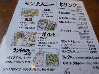 富山ランチブログ隊 食育館かふぇ ENISHING(エニシング) テーブル席 メニュー表