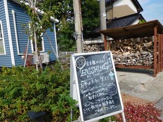 富山ランチブログ隊 食育館かふぇ「ENISHING」(エニシング) お店入口 看板