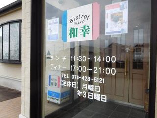 富山ランチブログ隊 ビストロ 和幸 店前