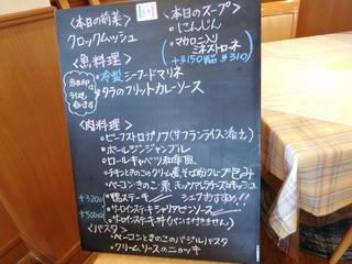 富山ランチブログ隊 ビストロ 和幸 店内 メニュー表