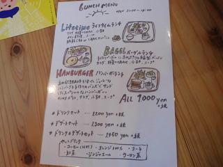 富山ランチブログ隊 life time kichen Lunch Menu 表