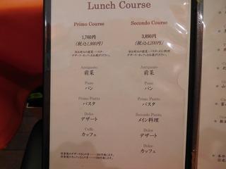 富山ランチブログ隊 KENTARO Lunch Course メニュー表