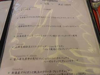 富山ランチブログ隊 KENTARO  Lunch 前菜の種類