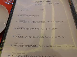 富山ランチブログ隊 KENTARO Lunch Course パスタ選択