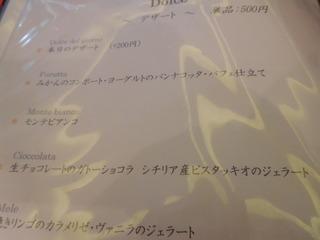 富山ランチブログ隊 KENTARO デザート 選択