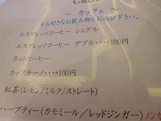 富山ランチブログ隊 KENTARO カフェ選択