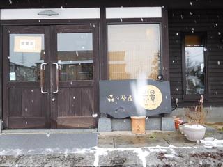 富山ランチブログ隊 「森の茶屋 糧」お店看板前