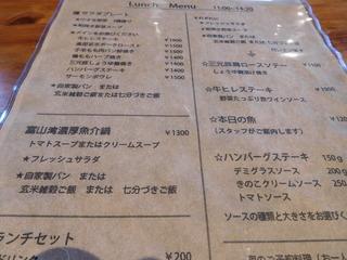 富山ランチブログ隊 「森の茶屋 糧」Lunch Menyu 表