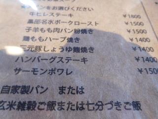 富山ランチブログ隊 「森の茶屋 糧」 メインメニュー表