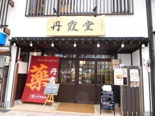富山ランチブログ隊 丹霞堂 富山駅前店 店前