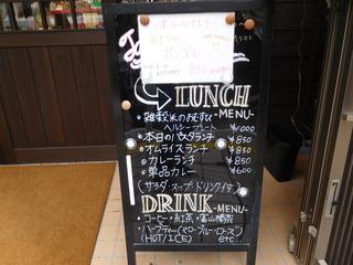 富山ランチブログ隊 丹霞堂 富山駅前店 LUNCH MENU 黒板