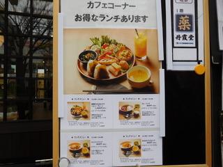 富山ランチブログ隊 丹霞堂 富山駅前店 ランチメニュー 「ヘルシープレート」