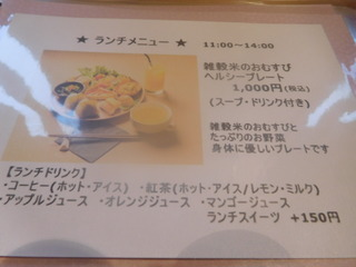 富山ランチブログ隊  丹霞堂 駅前店 ランチメニュー 「雑穀米のおむすび ヘルシー プレート」