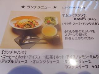 富山ランチブログ隊  丹霞堂 富山駅前店 オムライス ランチ